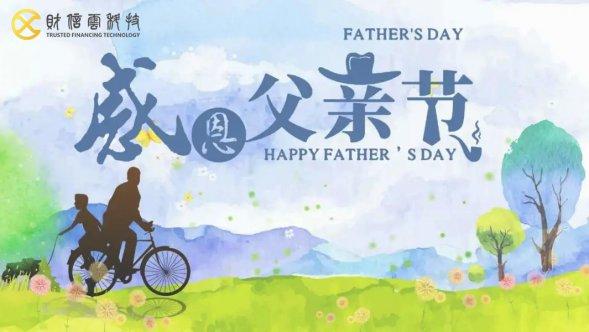 父親節丨感恩父愛綿延如山,愿所有父親平安健康