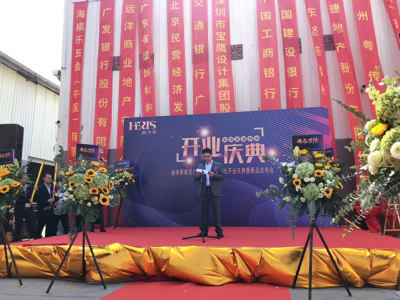 赫来斯集团-广州弘扬五金科技有限公司开张大吉