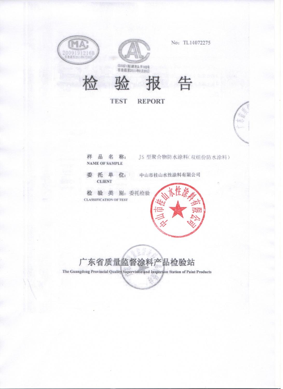 JS防水涂料(通用型)