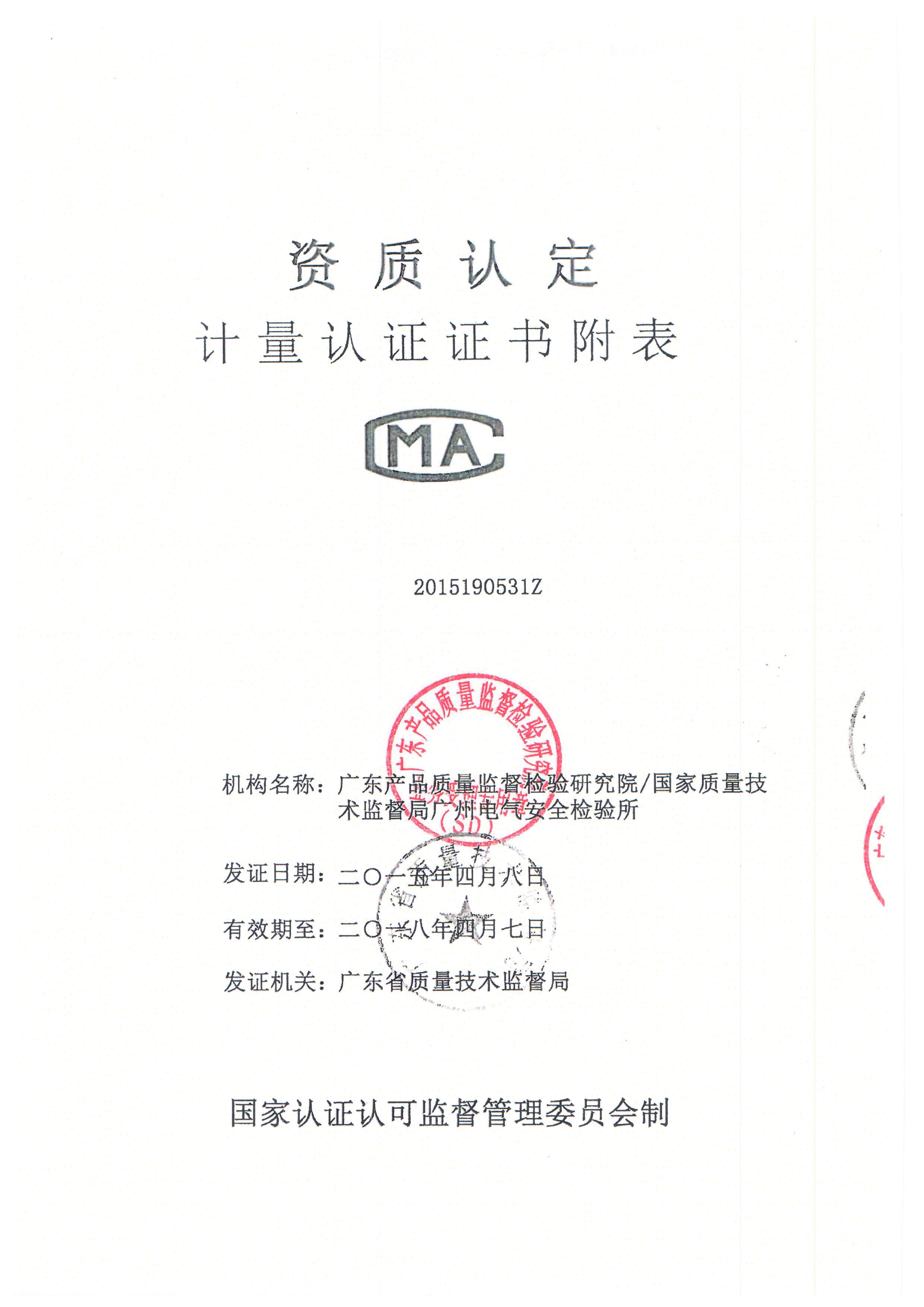 检测机构资质认证