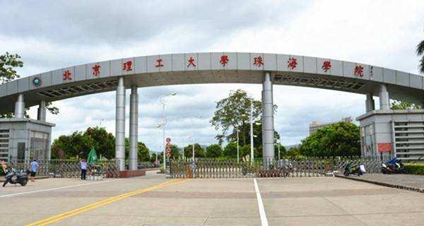 北京理工大学珠海分校项目