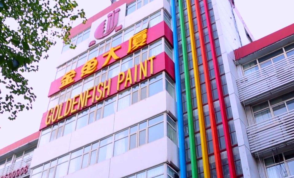 石家庄市油漆厂