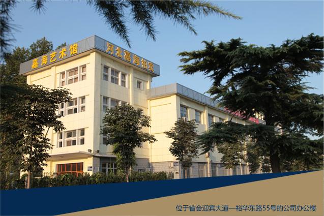 河北省嘉海拍卖BOB娱乐体育