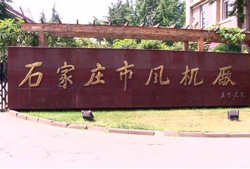 石家庄市风机厂有限责任公司