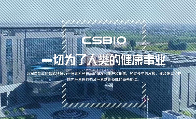 河北常山生化药业股份BOB娱乐体育