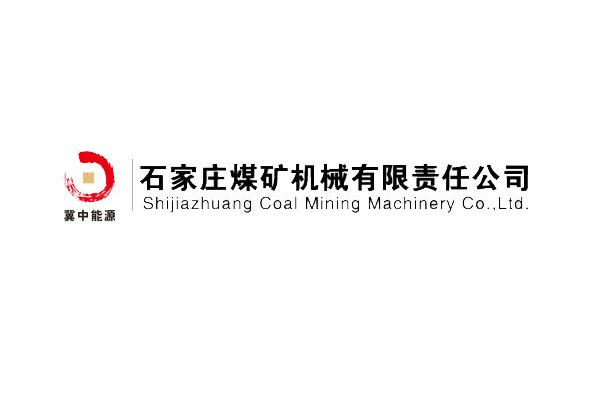 石家庄煤矿机械有限责任公司