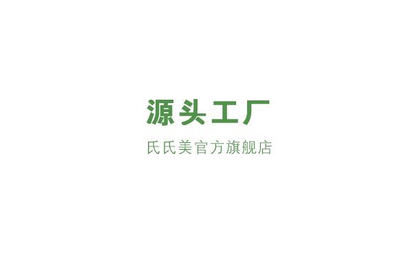 河北氏氏美卫生用品有限责任公...