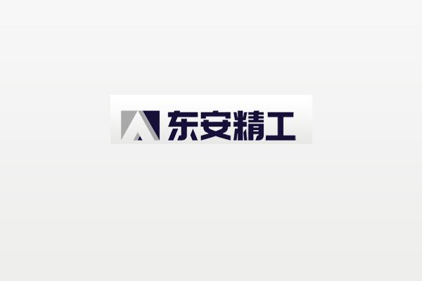 河北东安精工股份BOB娱乐体育