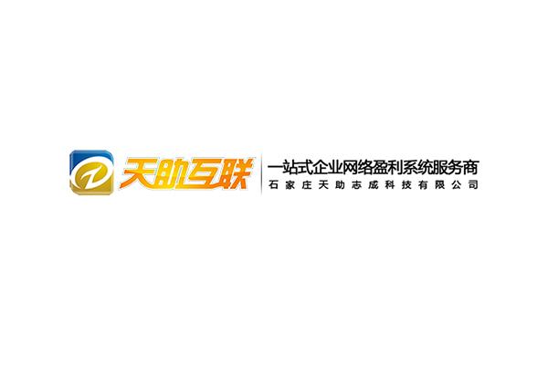 石家庄天助志成科技BOB娱乐体育