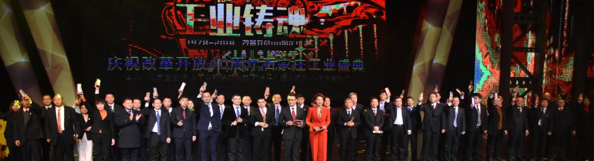 """石家庄市庆祝改革开放40周年""""工业铸魂""""评选活动"""