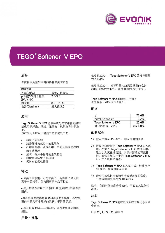 柔软剂 德固赛V-EPO
