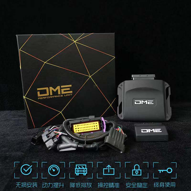 DME-S版外挂电脑-省油大师