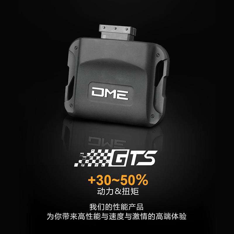 DME-GTS版-外挂电脑