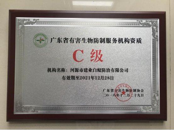 關于2018年度廣東省有害生物防制服務機構資質審核通過的公示