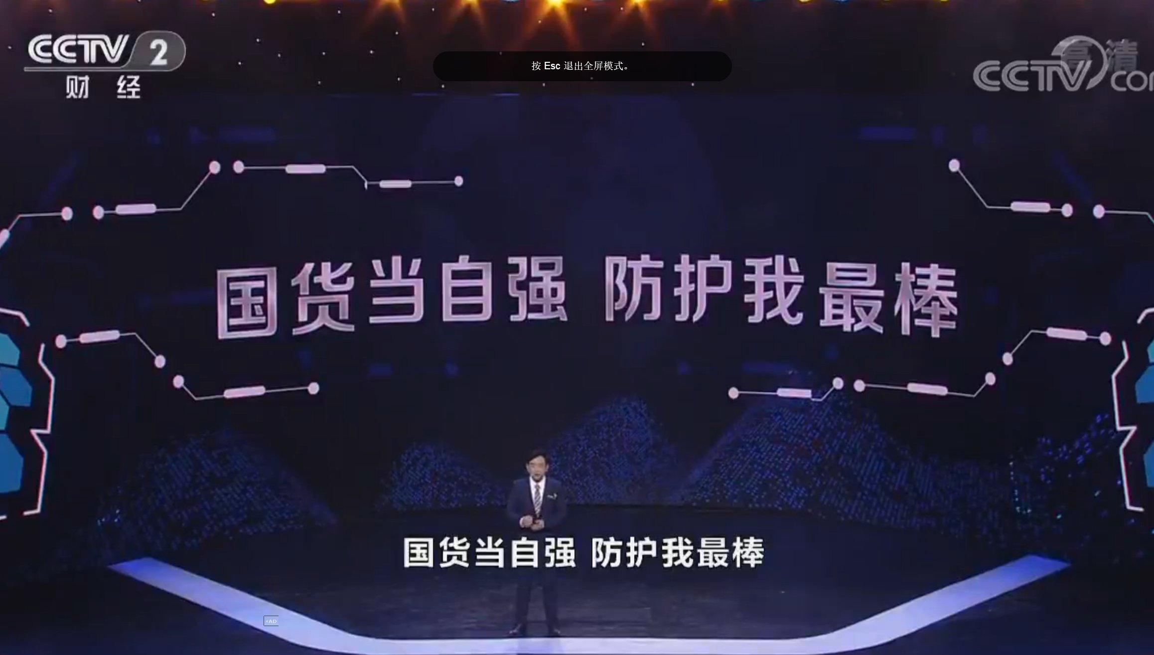 弹性BB平台铠甲亮相CCTV-2财经频道《创业英雄汇》 20...