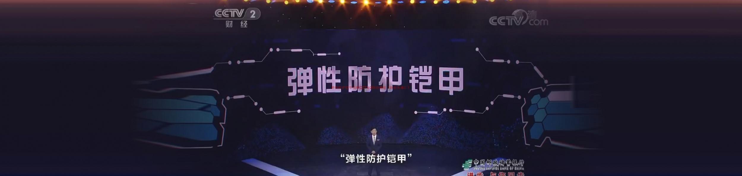 弹性BB平台铠甲亮相CCTV-2财经频道《创业英雄汇》