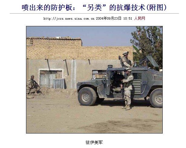 """2004年人民网报道的美国""""另类""""的抗爆技术今天中国也有了!"""