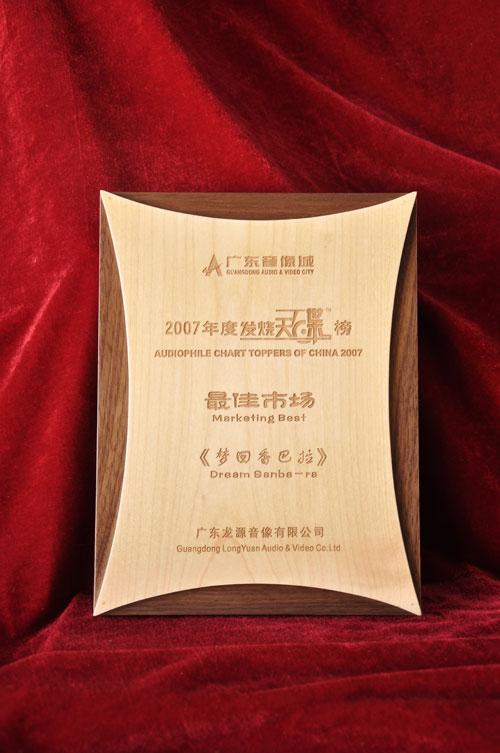 《梦回香巴拉》荣获2007年度发烧天碟榜最佳市场奖