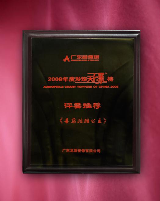 阿木古楞《喜马拉雅公主》专辑荣获2008年度发烧天碟榜评委推荐专辑