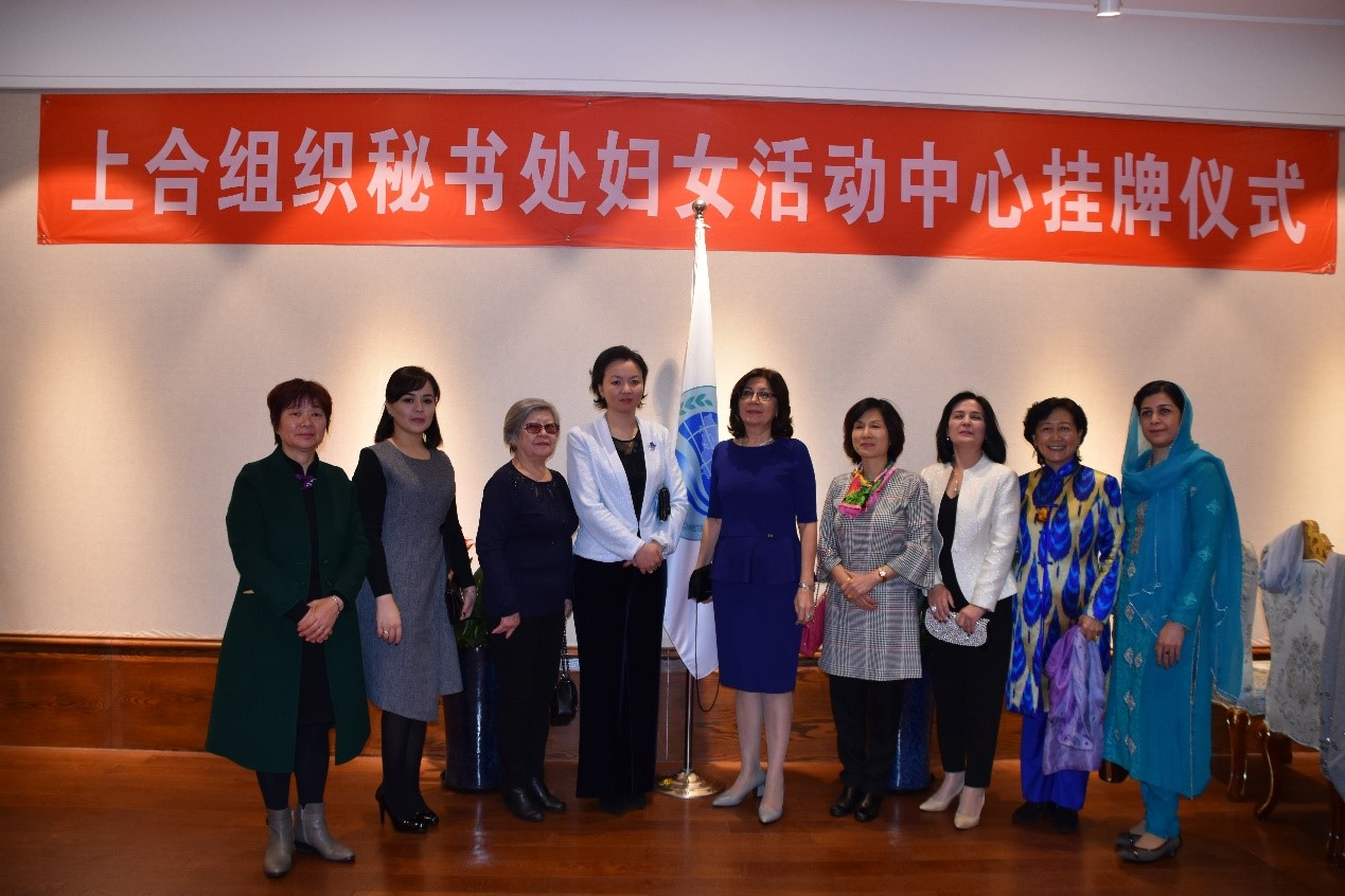 上合组织秘书处妇女活动中心挂牌仪式在京举行