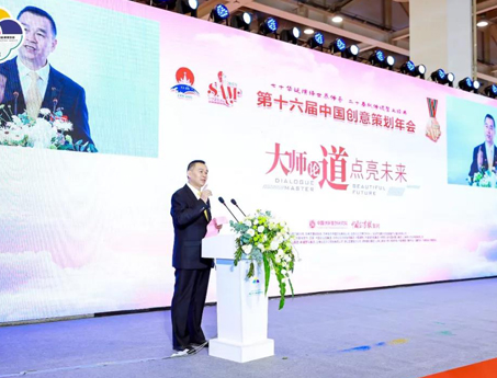 第十六届中国创意策划年会在苏州举行