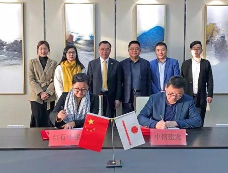 中信建发与红石丰铭集团签署战略合作协议共谋共创发展
