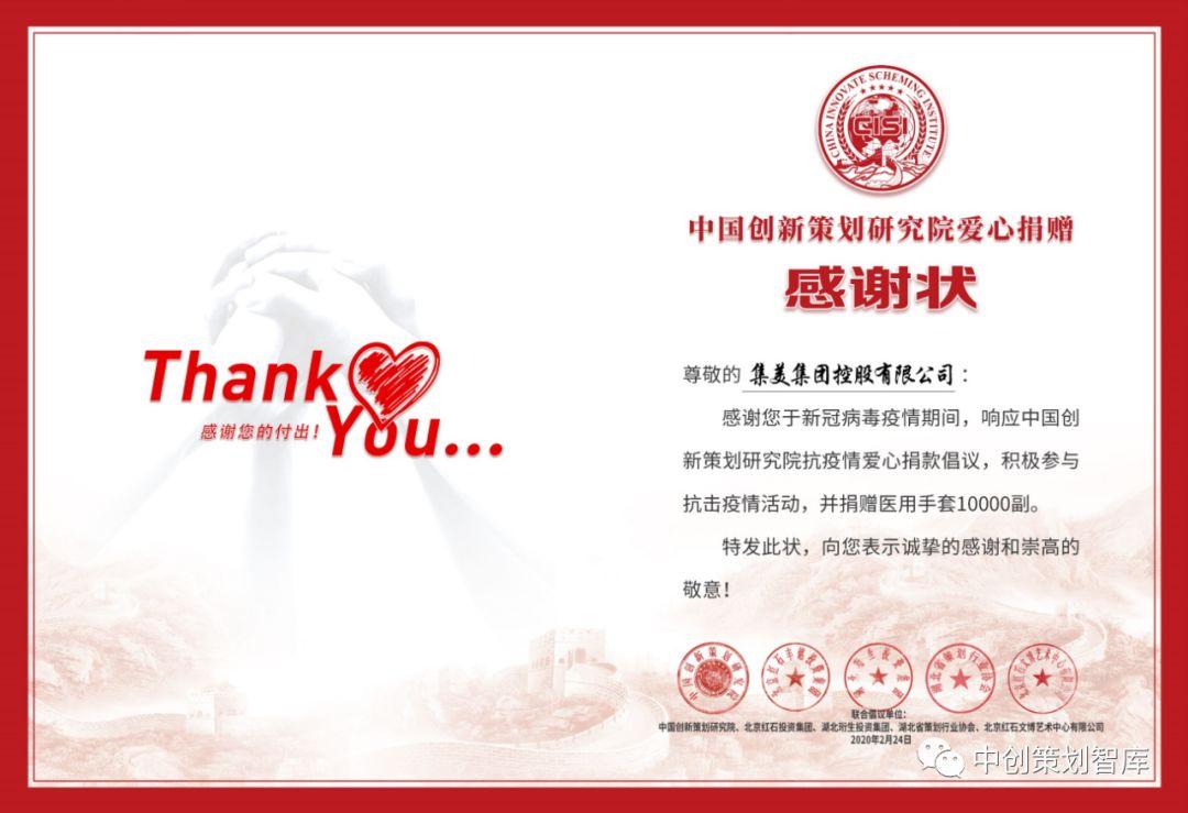 北京集美控股集团向中创院捐赠抗疫物品
