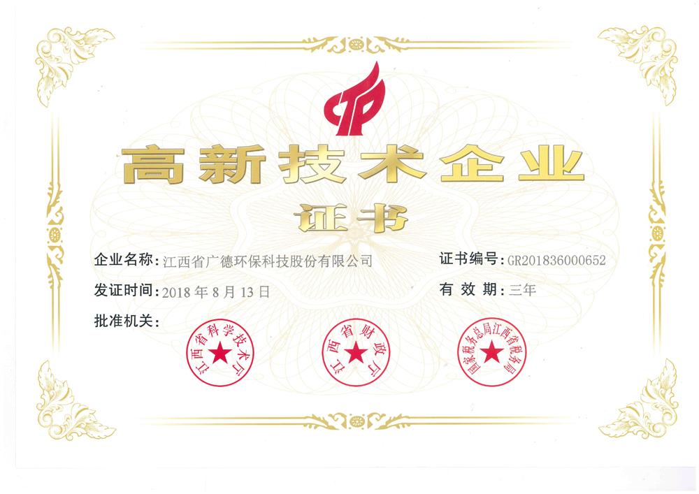 高新技术企业证书(20180813)