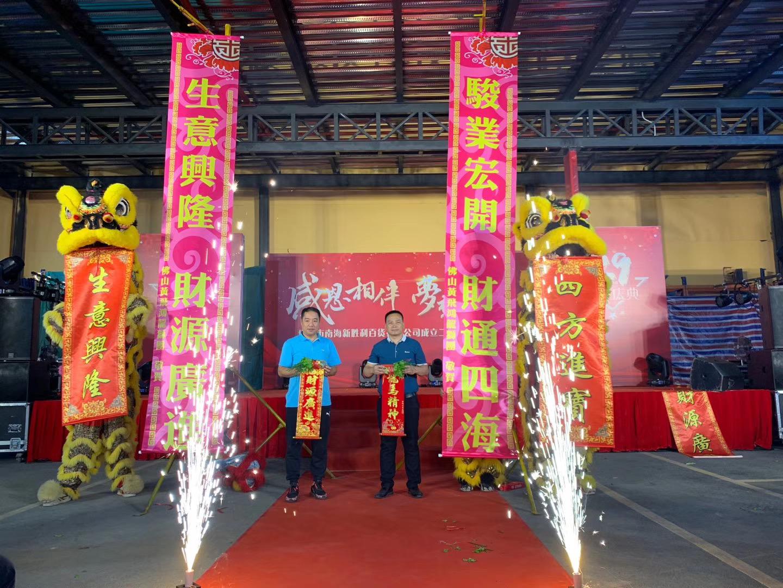 南海新胜利百货有限公司成立29周年庆典1