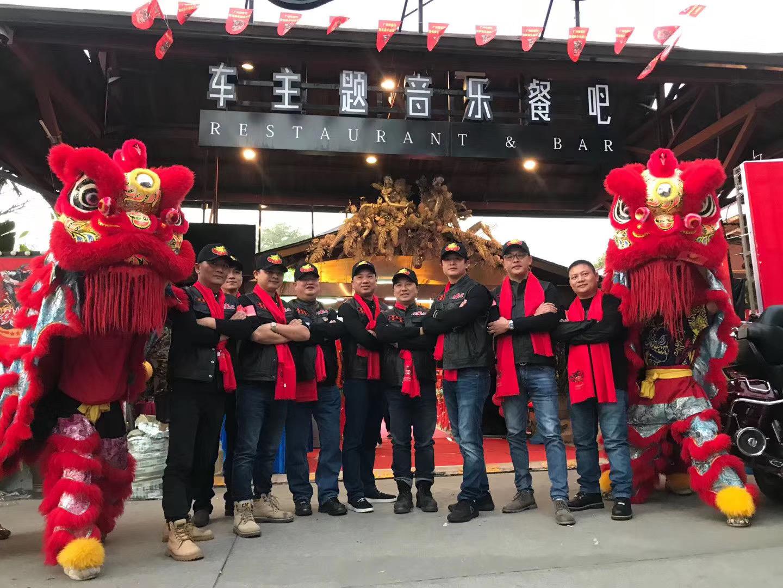 广州侠客行车对重机车俱乐部成立会开业盛典