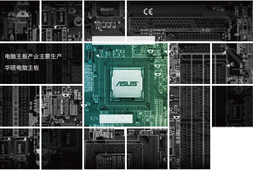 2016年電腦主板產業