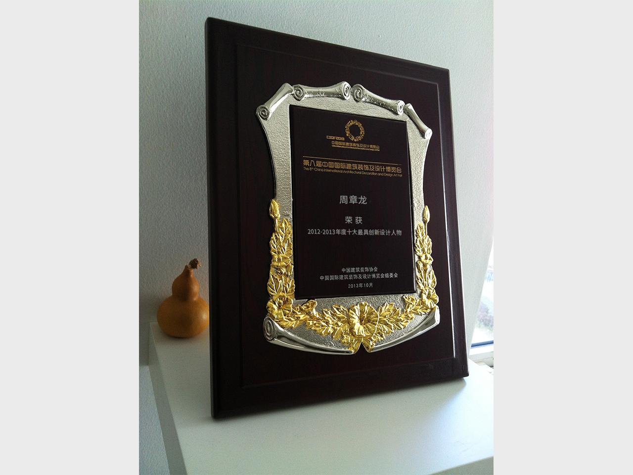 2013年度荣获中国国际建筑装饰及设计博览会十大最具创新设计人物