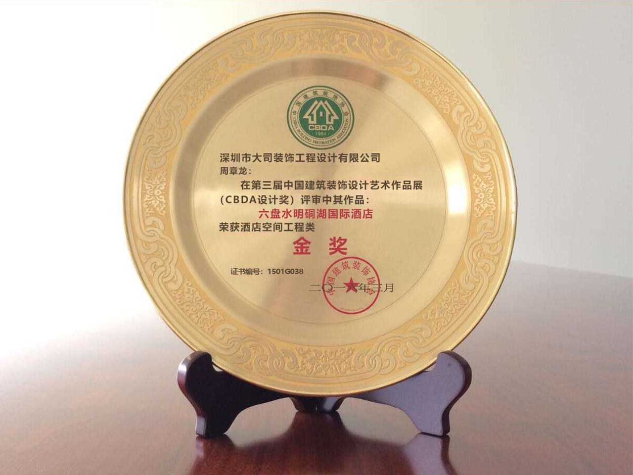 2016年度荣获第三届中国建筑装饰设计艺术作品展(CBDA设计奖)评审中其作品,荣获酒店空间工程类金奖