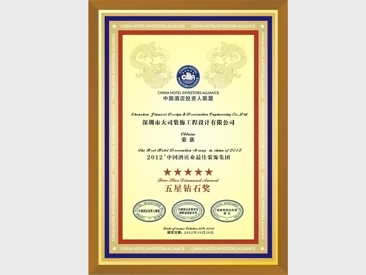 2012年度荣获中国五星钻石奖:酒店最佳装饰集团