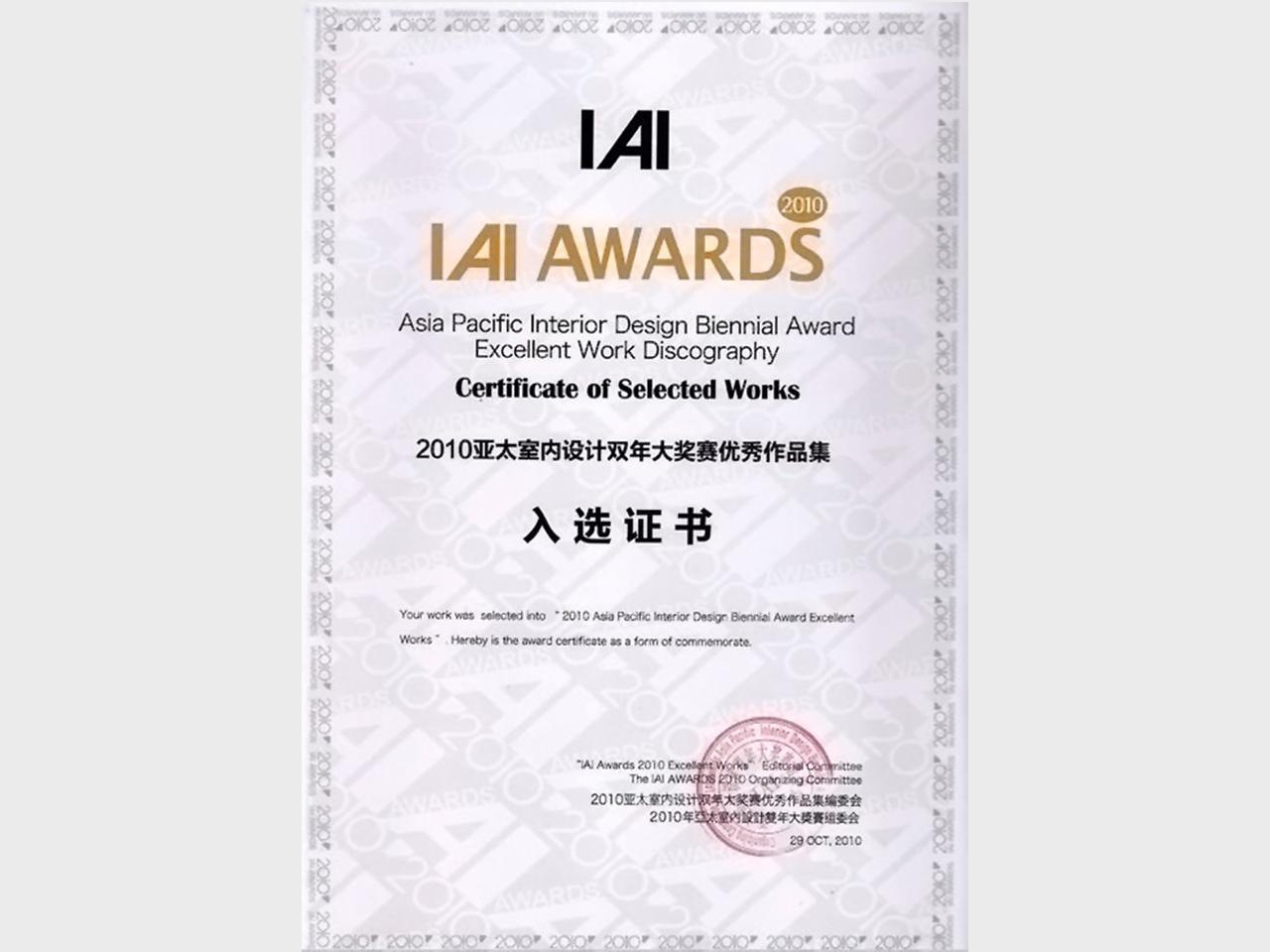 2010年荣获度亚太室内设计双年大奖赛入选优秀作品集