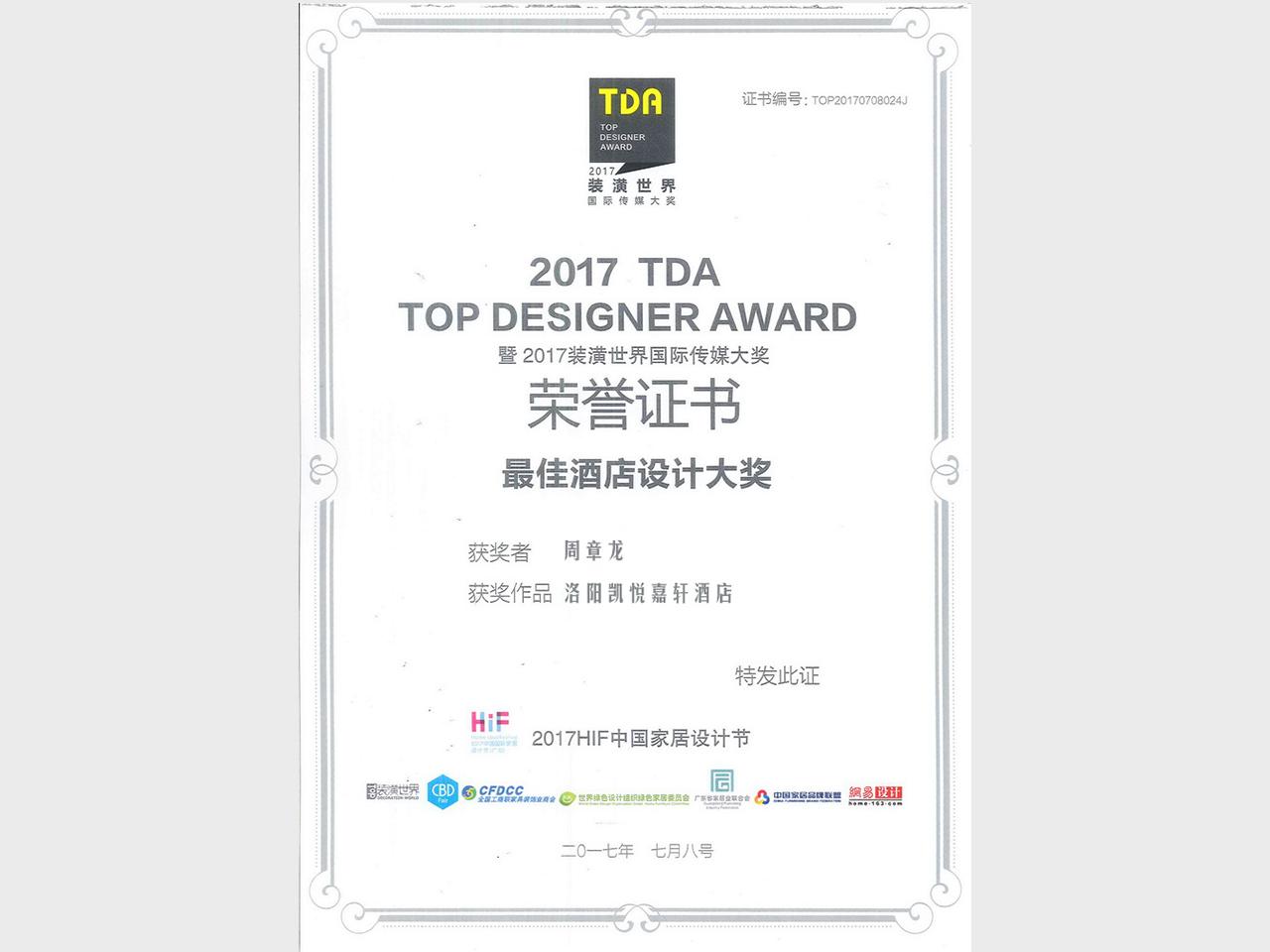 2017年度荣获TDA TOP DESIGNER AWARD 暨2017装潢世界国际传媒大奖:最佳酒店设计大奖