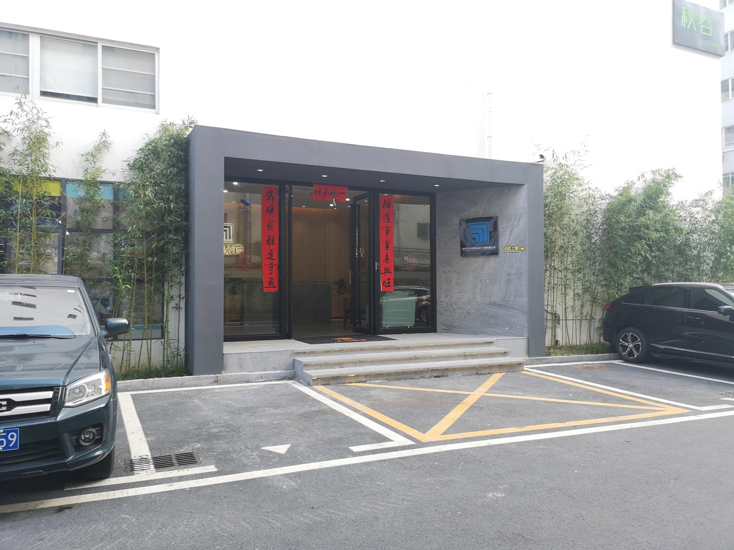 深圳大司装饰设计工程有限公司新总部环境一览