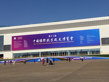 The 12th China International Aviation and Aerospac