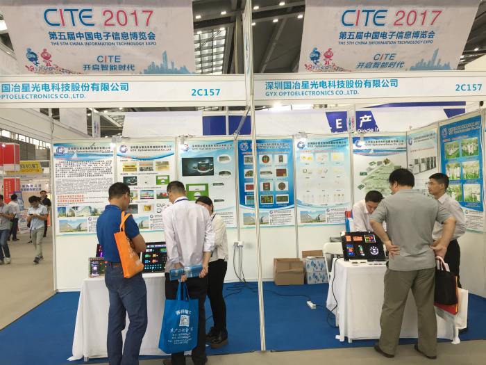 2017中國電子信息博覽會