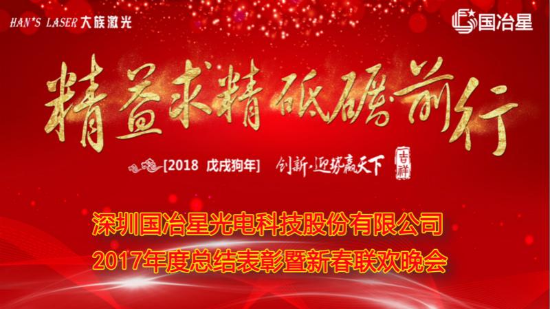 2017年度总结表彰暨新春联欢晚会