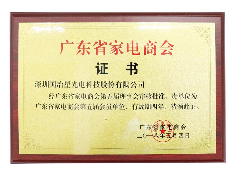 廣東家電商會-會員單位