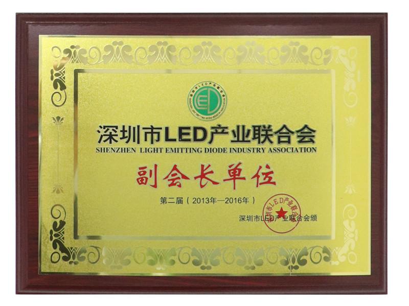 深圳市LED產業聯合會-副會長單位