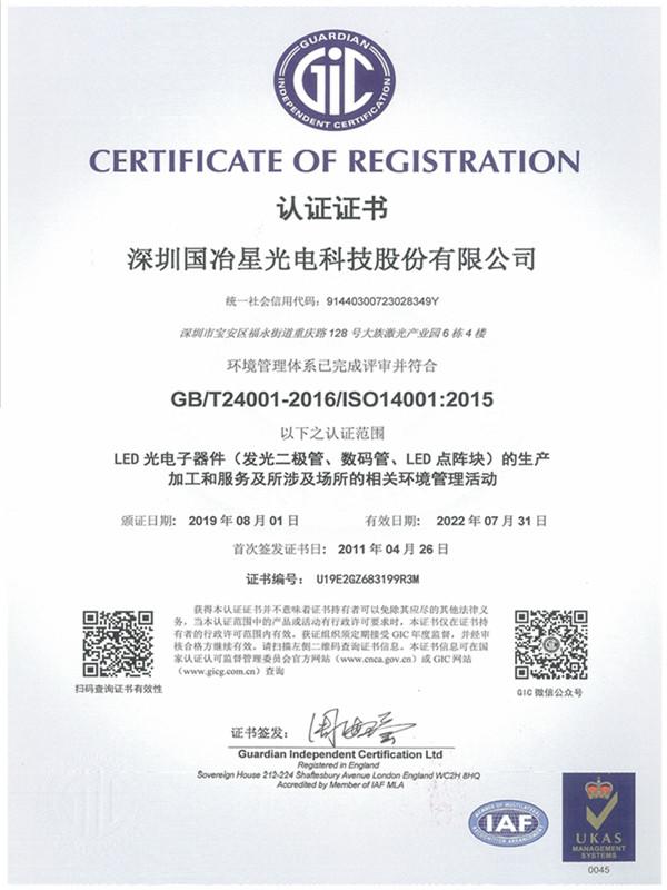 ISO-14001環境管理體系認證