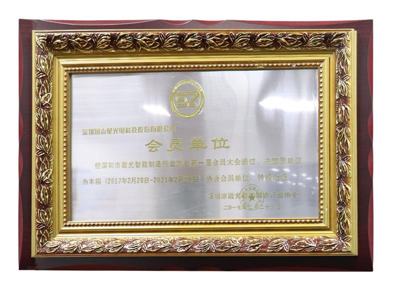 深圳市激光智能制造協會-會員單位