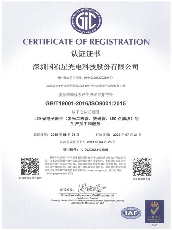 ISO-9001質量管理體系認證