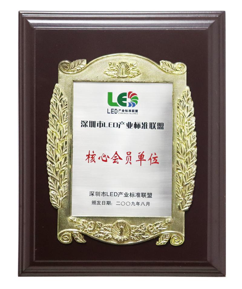 深圳LED產業標準聯盟-核心會員單位