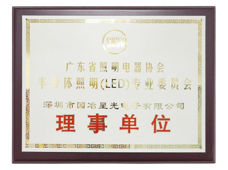 廣東省照明電器協會-理事單位