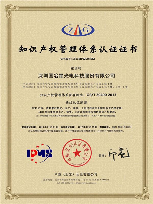 知識產權管理體系認證