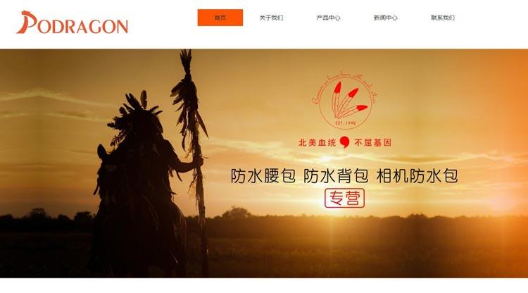 保捷龙户外用品官方网站-案例